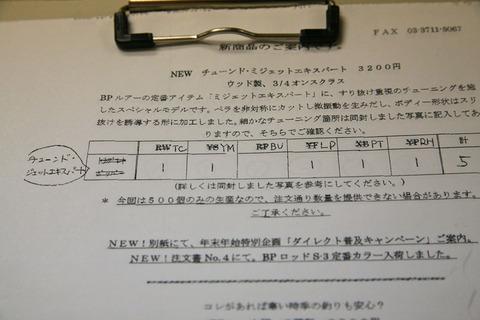 20081121hitori1