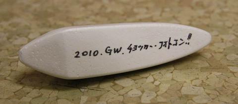 2010426hitori