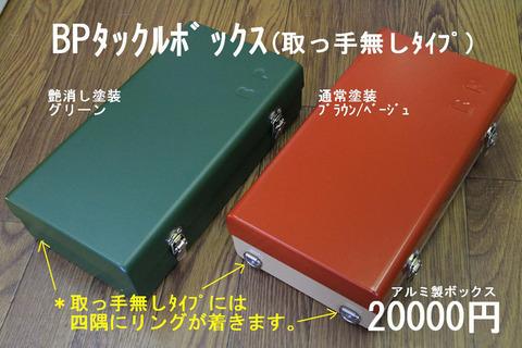 2010516box2syou