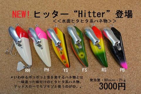2011603hitori1