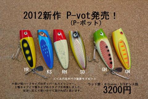 2012419hitori1_2