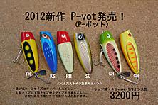 2012423hitori2