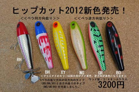 2012513hitori1