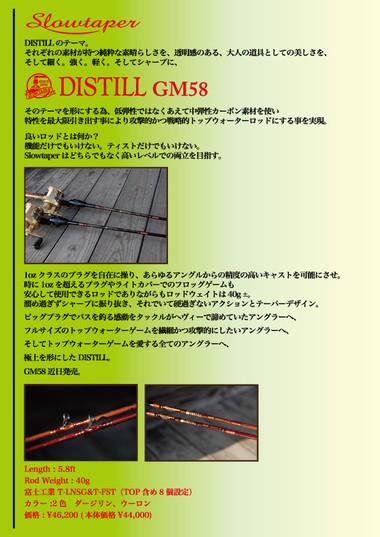 Distillgm58