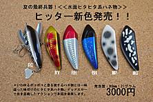 2014726hitori_1