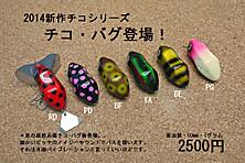 2014828hitori_3