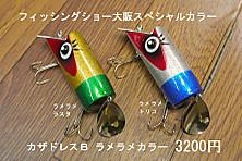 2015408hitori9