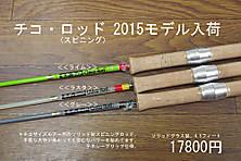 2015618hitori3
