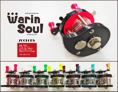 Warinsoul2016pr6132