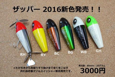 2016925hitori_3