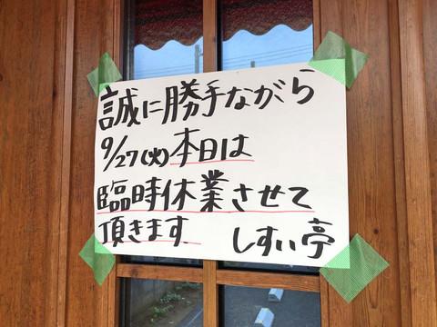 2016928hitori10