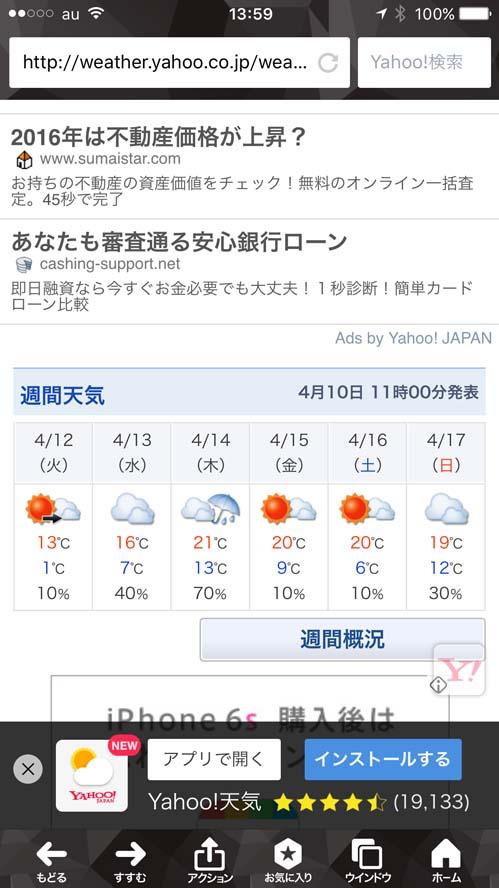 予報 土浦 天気